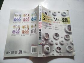 3ds max/VRay室内外设计材质与灯光速查手册(第2版)