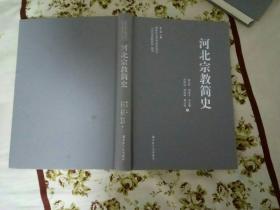 河北宗教简史