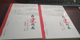 与史同在 中国人民解放军90周年 诗歌选【上  下卷】