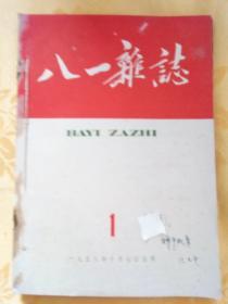 八一杂志     1958年1至6期