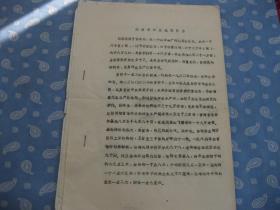 (湖北)阳新县林业建设简介【打字油印本】