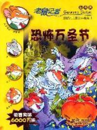 老鼠记者新译本15:恐怖万圣节