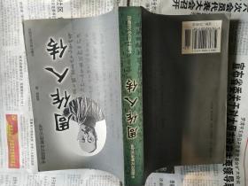 周作人传(中国现代作家传记丛书)