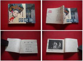 《珍妃泪》,中国戏剧1980.11一版一印9品,913号,电影连环画