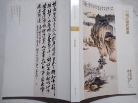 东京中央才2019年一中国近现代书画