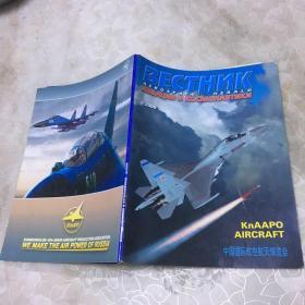 BECTHNK AEROSPACE HERALD 航空航天先驱报 2000.6