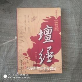 佛教三经 坛经 李安纲编著 / 中国社会出版社