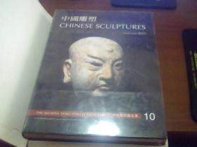 正版塑封  中国雕塑