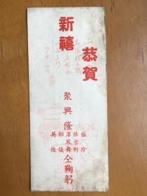 民国山西省 代县 聚兴隆贺卡一枚