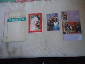 全国连环画中国画展览---中国画选辑1973