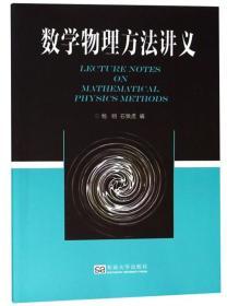 数学物理方法讲义