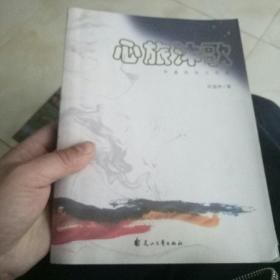 作者申盛林签名本心旅沐歌