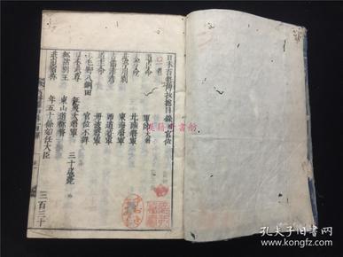 順治12年和刻本《日本百將傳抄》6卷合訂1厚冊全