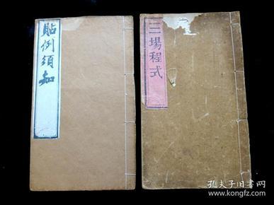光绪元年刊本《乡试三场程式》《贴例须知》两册一套  科举史料