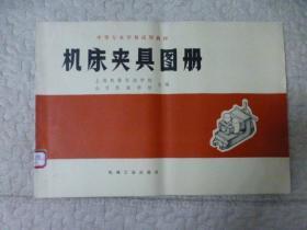 机床夹具图册(横8开)