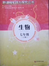 初中生物七年级下册,初中生物实践与探究,初中生物辅导,有答案。16