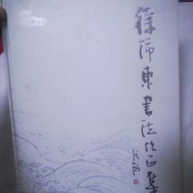 徐沛东书法作品集