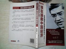郎咸平说:谁在拯救中国经济:复苏的背后和萧条的亮点'''