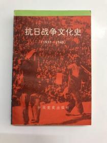 抗日战争文化史(1937-1945) 1992年10月1版1印