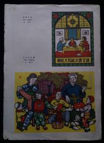 五十年代印刷品农民画版画学习文化、丰衣足食图
