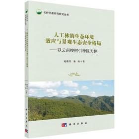 人工林的生态环境效应与景观生态安全格局:以云南桉树引种区为例