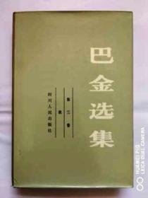 巴金选集(第三卷)精装本
