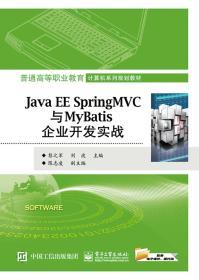 JavaEESpringMVC与MyBatis企业开发实战