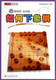 小牛顿百科馆:如何下象棋