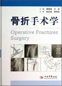 骨折手术学