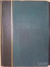 新帕尔格雷夫经济学大辞典.第三卷:K-P