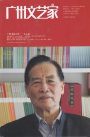 广州文艺家[2018年第1、2、3、4、6期,总第179、180、181、182、184期]