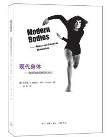 现代身体:舞蹈与美国的现代主义