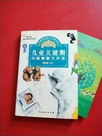 【关键期与潜能开发系列丛书】幼儿语言发展关键期基础训练/ 儿童关键期与超常智力开发【内有划线】