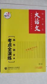 (快乐考生大语文)高考语文之考点全演练(2018年十二年全新改版)