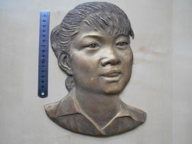 艺术学院家属区收来的【人物浮雕铜像】尺寸:26×19.7厘米