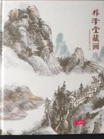 桴浮堂藏画