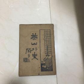 民国原版小说《燕山外史》新式标点