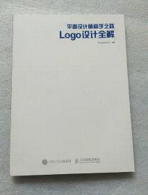 平面设计师高手之路 Logo设计全解