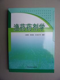 渔药药剂学(库存新书,95品)