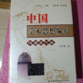 中国学术思想编年(明清卷)