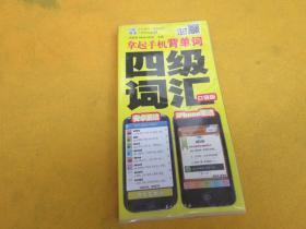 拿起手机背单词:四级词汇(口袋版)——内页有折痕,有少量划线