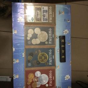 中国银币图录 、 中国古钱图录 、中国硬币图录 、 中国纸币图录。四本合售!