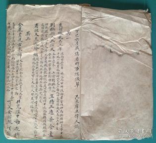 旧写本--滇省时事