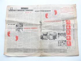 《今日少年报》1998年8月10`25日    8开4版实物完整