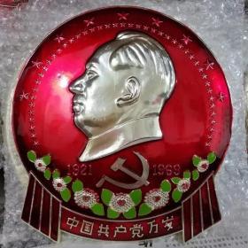 大号毛主席像章 纪念章 徽章 花边像章 红色经典收藏文革纪念章