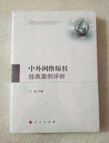 中外网络版权经典案例评析