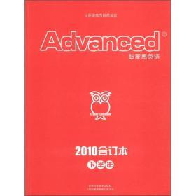 彭蒙惠英语(2010年合订本)(下半年)
