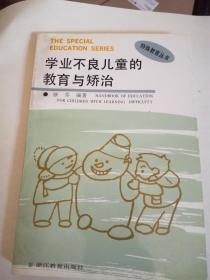 学业不良儿童的教育与矫治/特殊教育丛书。(架上)