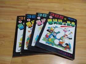 图画本-365夜带问题的故事1、2、3、4册 4本合售