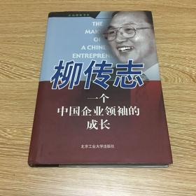柳传志--一个中国企业领袖的成长